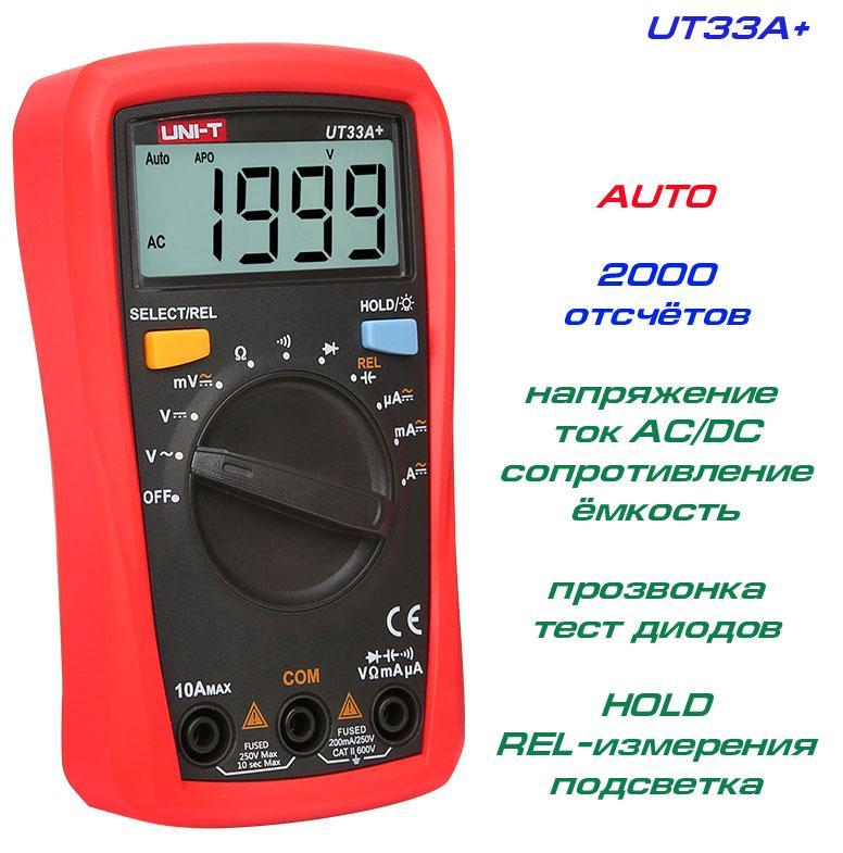 UT33A+, мультиметр UNI-T