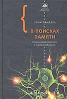 В поисках памяти. Возникновение новой науки о человеческой психике. Кандель Эрик