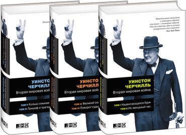 Вторая мировая война. В 3-х книгах. Уинстон Черчилль