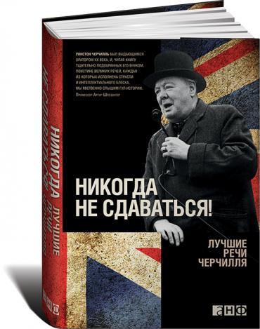 Никогда не сдаваться! Лучшие речи Черчилля. Черчилль У. (Белая)