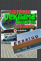 Наружная реклама Изготовление размещение Визитки Листовки Флаеры