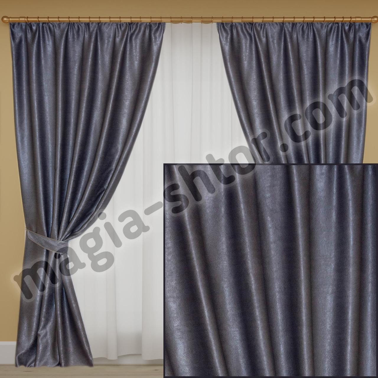 Готовые шторы блэкаут. Комплект: 2 портьеры + 2 подхвата