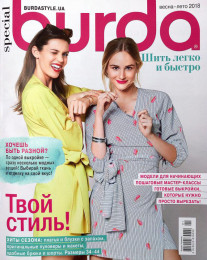 Журнал Бурда (Burda UA) Шити легко та швидко весна-літо №1 2018 Україна