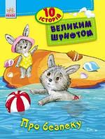 10 історій великим шрифтом ПРО БЕЗПЕКУ Укр (Ранок)