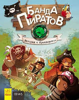 Книга Банда пиратов: История с бриллиантом Ранок