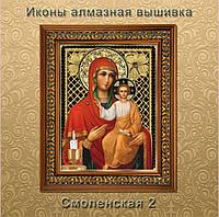 """Алмазная вышивка """"Икона Смоленская"""""""