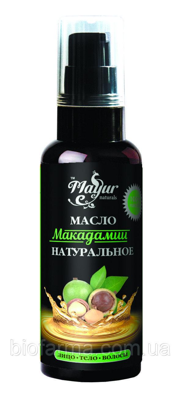 МАСЛО МАКАДАМИИ TM MAYUR