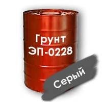 Грунт ЭП-0228 кузовной (серый)