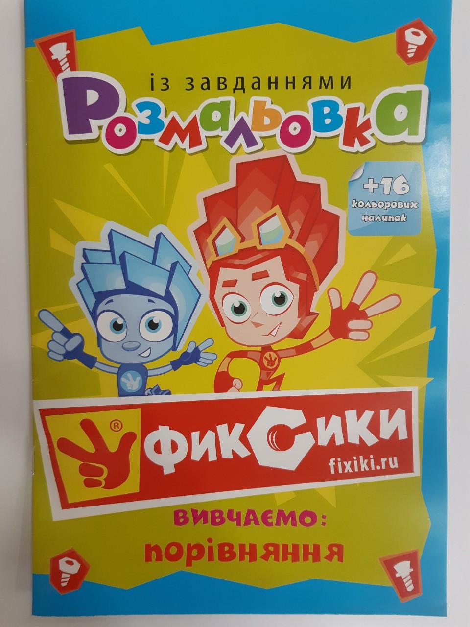 Мандарин Раскраска А4 с накл. 8листов Фіксики: продажа ...