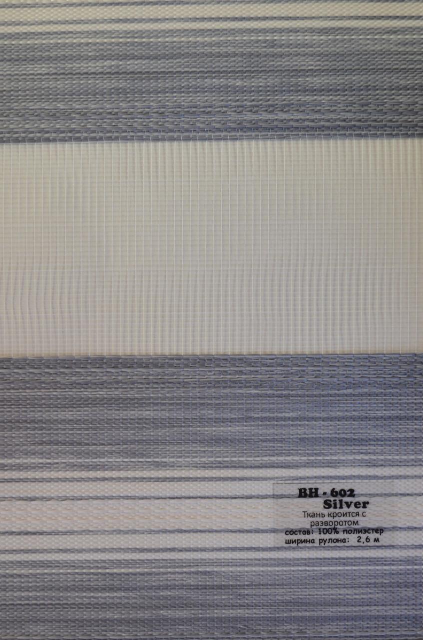 Рулонные шторы день-ночь серебро ВН-602