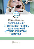 Сохов С.Т. Обезболивание и неотложная помощь в амбулаторной стоматологической практике, фото 1