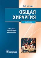 Гостищев В.К. Общая хирургия. Учебник