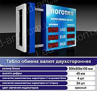 Светодиодное табло обмен валют двустороннее 500х500 мм LED-ART-500х500-2