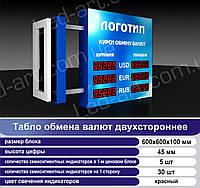 Светодиодное табло обмен валют двустороннее 600х600 мм LED-ART-600х600-2