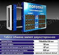 Светодиодное табло обмен валют двустороннее 700х600 мм LED-ART-700х600-2