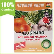 """Удобрение """"Чистый лист"""" для чеснока, лука и пряных трав 300 г (оригинал)"""
