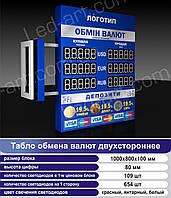 Светодиодное табло обмен валют двустороннее 1000х800 мм LED-ART-1000х800-2