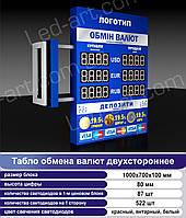 Светодиодное табло обмен валют двустороннее 1000х700 мм LED-ART-1000х700-2