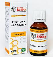 """Экстракт прополиса """"Доктор Добош» - натуральный иммуномодулятор для укрепления организма"""