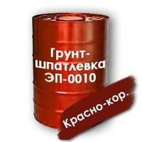 Грунт-шпатлевка ЭП-0010 (в разбавленном виде применяется как грунтовока)