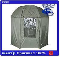 Зонт палатка для рыбалки Ranger Umbrella 50