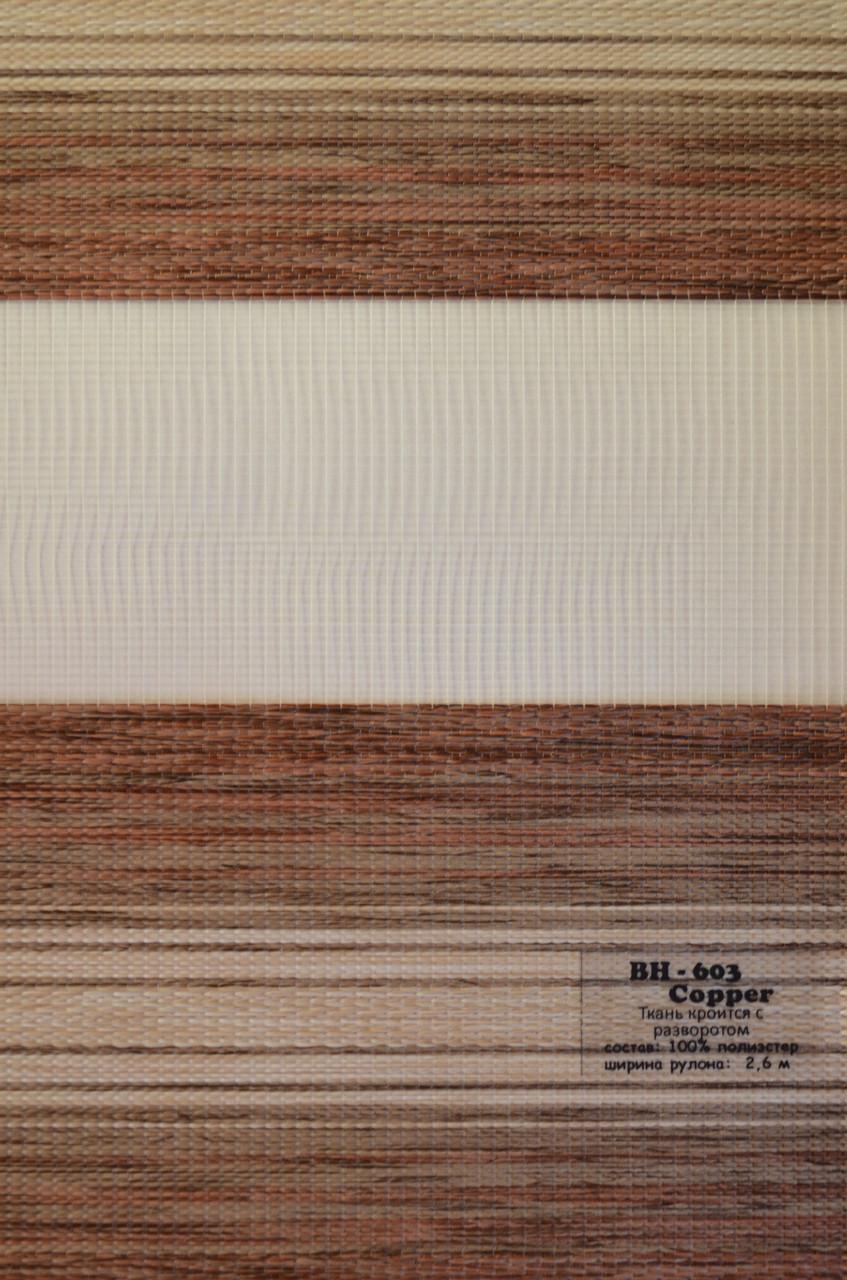 Рулонні штори день-ніч, світло-коричневі ВН-603