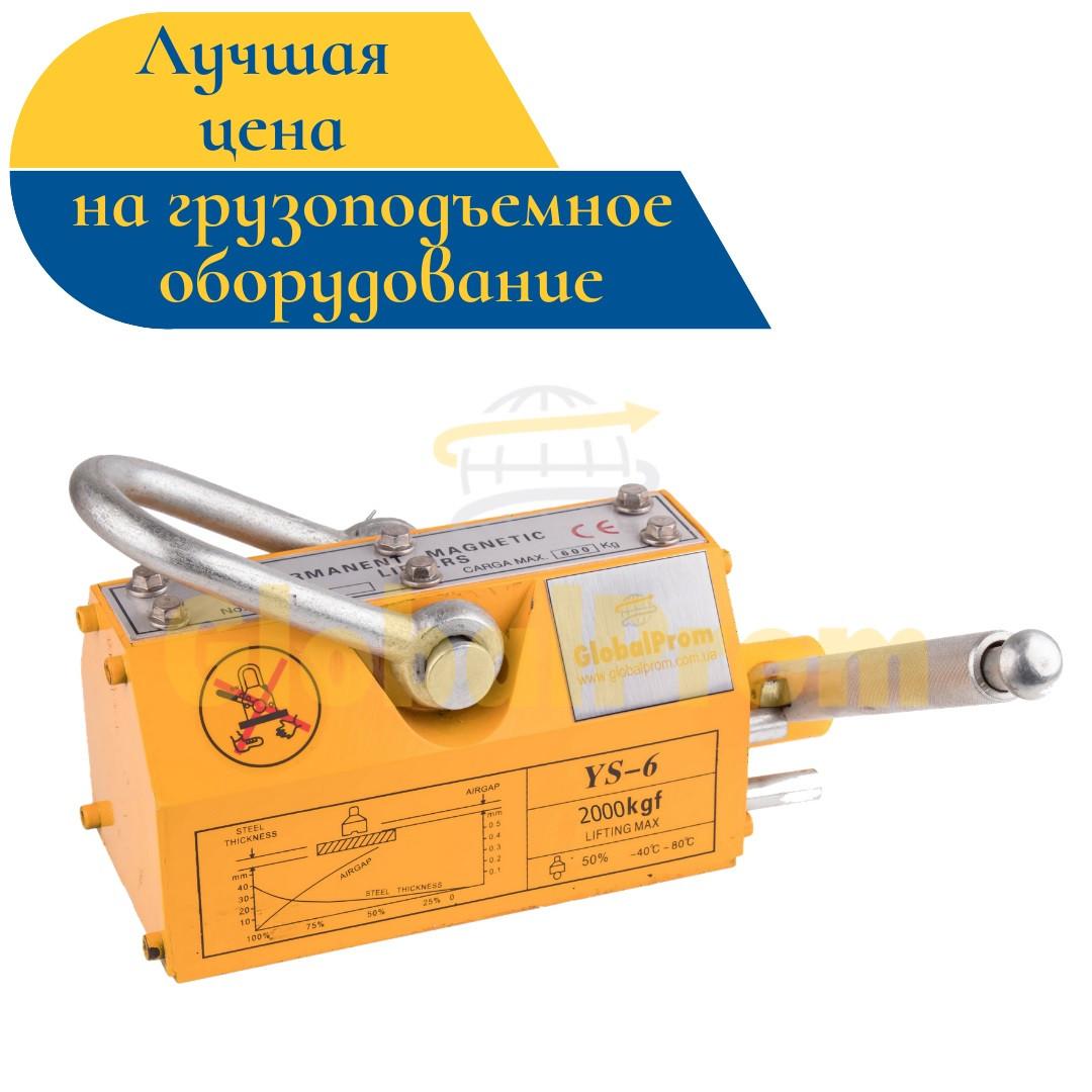 Магнитный захват грузоподъемный 1 тонна, захват магнитный, магнитный захват для металла, захваты