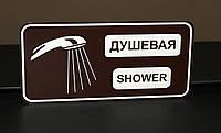 Табличка для душевой