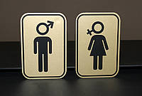 Табличка для туалета