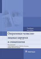 Козлов В.А., Каган И.И. Оперативная челюстно-лицевая хирургия и стоматология