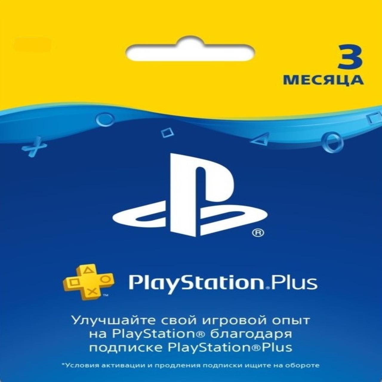 Підписка PS Plus 3 місяці