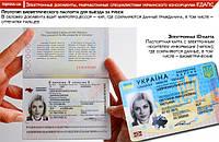 Загранпаспорт биометрический в Харькове 21 день