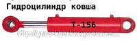 Гидроцилиндр опрокидывания ковша Т-156,16ГЦ.125/63.ПП.000.7-400, фото 1