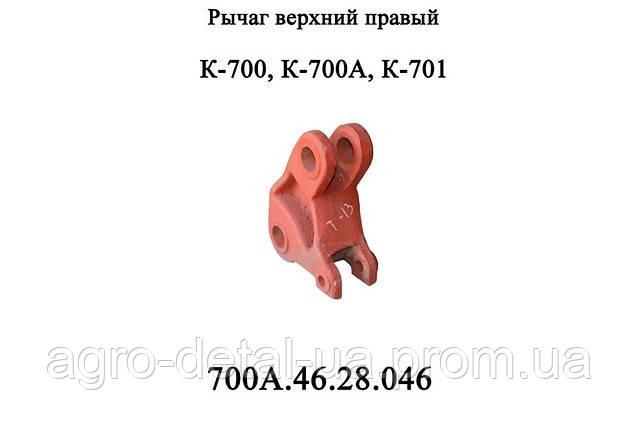 Рычаг верхний правый 700А.46.28.046 задней навески Кировец К700,К701