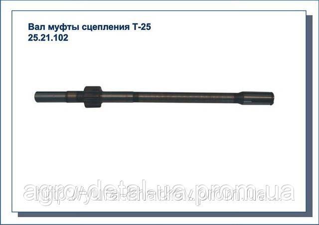 Вал муфты сцепления трактора  Т-25, 25.21.102
