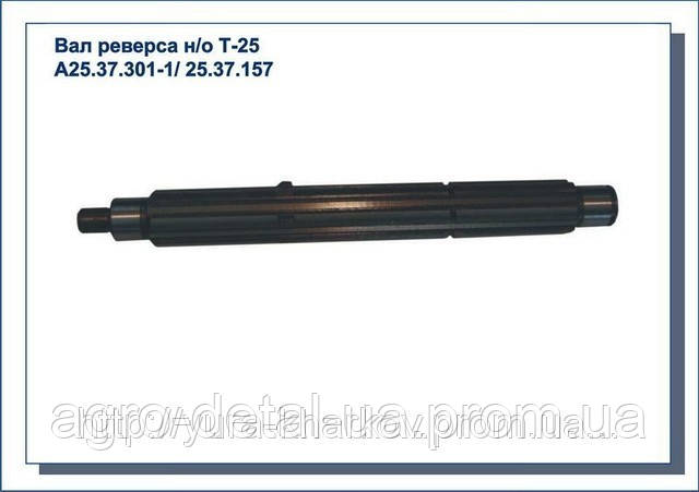Вал реверса А25.37.301-1 нового образца коробки трактора Т-25