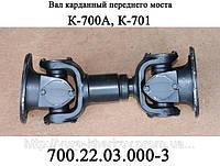 Вал карданный  переднего моста 700.22.03.000-3 трактора Кировец