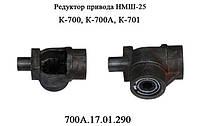 Редуктор привода НМШ-25, 700А.17.01.290 в сборе ,трактора Кировец К700,К701