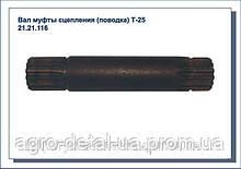 Вал муфты сцепления (поводка) Т-25, 21.21.116