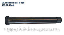 Вал первичный 150.37.104 коробки передач трактора Т150
