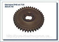 Шестерня Z=42 нового образца трактора  Т-25 А25.37.119