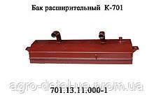 Бак расширительный 701.13.11.000-1 трактора Кировец К701