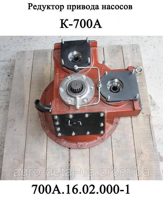 Редуктор привода насосов 700А.16.02.000-1 (РПН) трактора Кировец К 700