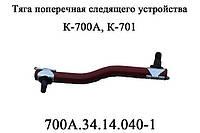 Тяга поперечная 700А.34.14.040-1 следящего устройства трактора Кировец К700,К701