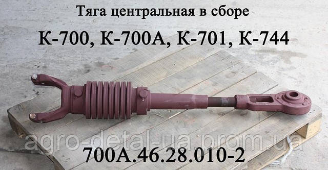Тяга центральная 700А.46.28.010-2 задней навески трактора Кировец К700,К701