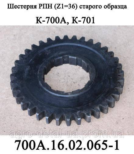 Шестерня 700А.16.02.065-1 (Z1=36 ) старого образца РПН трактора Кировец