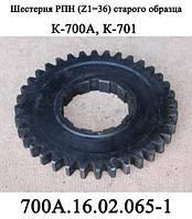 Шестерня 700А.16.02.065-1 (Z1=36 ) старого образца РПН трактора Кировец, фото 1