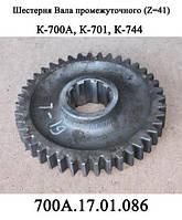 Шестерня 700А.17.01.086 (Z=41) промежуточного вала коробки перемены передач трактора Кировец К700,К701