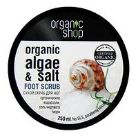 """""""Organic shop"""" скраб для ног морской песок 250 мл"""