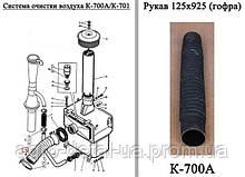 Рукав 125х925 гофра на двигатель ЯМЗ-238 (К-700А) трактора Кировец